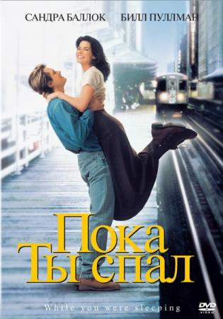 Пока ты спал / While You Were Sleeping (1995) HDRip