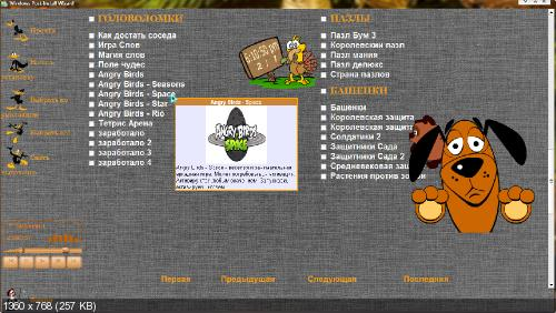 Nomer001 WPI Mini Games Favorite Repack (2005 - 2013/RUS)