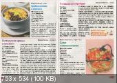 Золотая коллекция рецептов (№133, декабрь / 2014)
