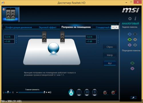 Realtek High Definition Audio Drivers 6.0.1.7399 (Unofficial Build) [Multi/Rus]