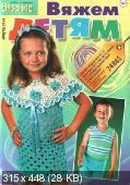 Вязание модно и просто. Вяжем детям №8 2014
