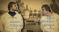 Как Иван Васильевич менял профессию (2014) HDTVRip