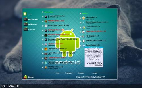 Сборник для Android'a by ProGmerVS v.15.1 build 25 (2015) [Rus/Eng]