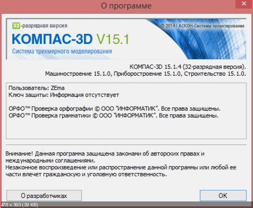 КОМПАС-3D V15.1.4 х86 [Ru]