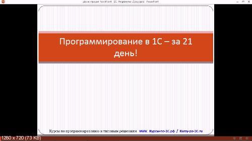 Программирование в 1С 8.3 – за 21 день