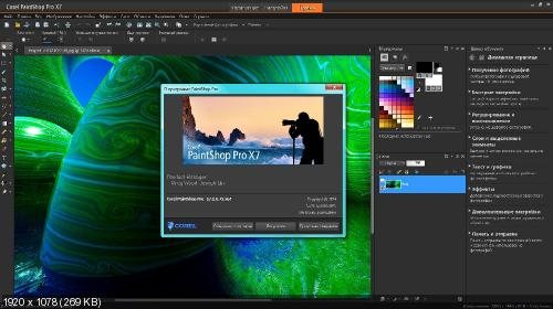 Corel PaintShop Pro X7 17.1.0.72 (2015/ML/RUS)