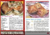 Золотая коллекция рецептов (№146, декабрь / 2014)