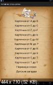 ���������� �������� ���� v.4.1 / English-Russian Cards (2015) Android