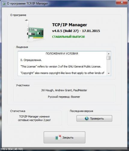 TCP/IP Manager 4.0.5.27 Portable RUS x86/x64