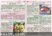 Тетрадка рецептов наших читателей (№2, январь / 2015)