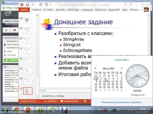 Школа программирования - Android. Уровень 1. Видеокурс (2014)