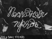 Последняя прядь (1968) IPTVRip