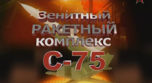 Сделано в СССР. Оружие 1945-1991 годов - С75 (2012)