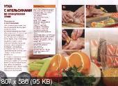 Дачная кухня: к столу и впрок (№1, январь / 2015)