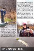 Рыбачок (№1, январь / 2015)