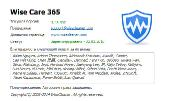 Wise Care 365 Pro 3.45 Build 302 + Portable