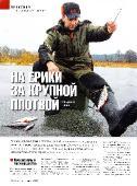 Рыбачьте с нами №01-02 (Январь-Февраль) (2015) PDF