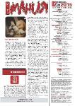 Игромания №2 Февраль 2015 PDF