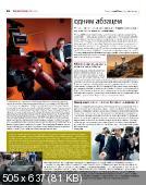 Computerworld (№3, февраль / 2015) Россия