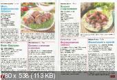 Золотая коллекция рецептов (№18, февраль / 2015)