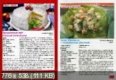 Золотая коллекция рецептов (№14, февраль / 2015)
