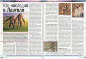 Тайны ХХ века (№6, февраль / 2015) Украина
