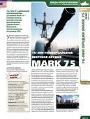 Вооруженные силы стран мира (№73 / 2015)
