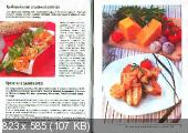 Лучшие рецепты наших читателей (№2, февраль / 2015)