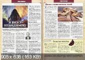 Невыдуманные истории (№4, февраль / 2015)