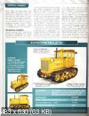 Тракторы: история, люди, машины (№2 / 2015)