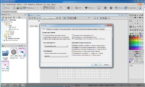 Axialis IconWorkshop Professional 6.80 (Русификатор)