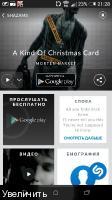 Shazam Encore 5.3.0 - распознавание и поиск музыки на Android