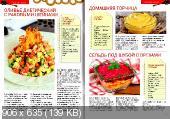 Кухни мира №4. Русская кухня (2015)