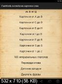 Английские карточки слов / English-Russian Cards v.4.7 (2015) Android