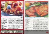 Золотая коллекция рецептов №26. Готовим и украшаем блюда на Пасху (март /  2015)